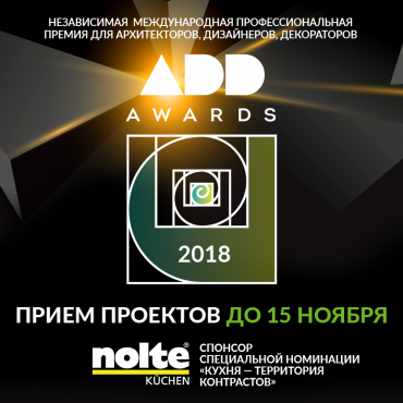 Конкурс от Nolte на ADD Awards: Кухня – территория контрастов!